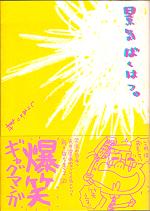 Keikibakuhatsu_3