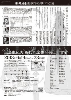 Mishima2013_ura