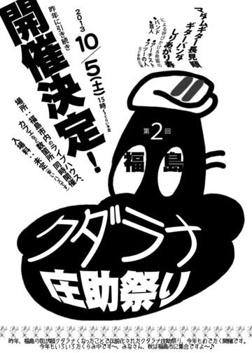 Kudarana2013_sokuhou_web
