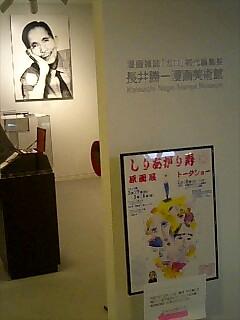 長井勝一美術館