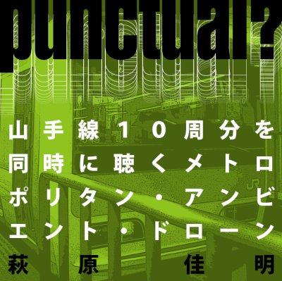 Punctual_ja