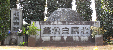 Kitahara_hakushu_2