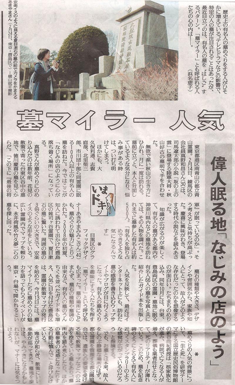 Yomiuri_newspaper_100306