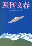 Shukanbunshun_100624_mag