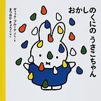 Usakochan_2